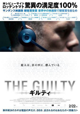 THE GUILTY/ギルティ (2018)